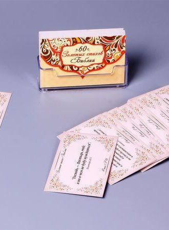 60 Золотых стихихов Библии   карточки