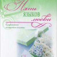 Pyat_yazykov_lyubvi_oz_3730