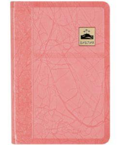 bibliya-045-sp-rozovyj-500×600
