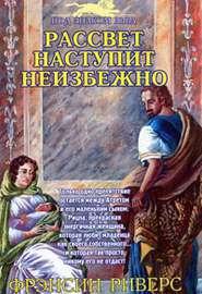 lvinaya-metka-2-rassvet-nastupit-neizbezhno