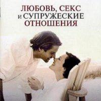 lyubov-seks-i-supruzheskie-otnosheniya-love-sex-and-marital-relations-chip-ingryem-1