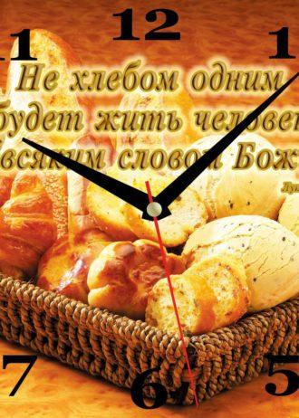 m20_Не хлебом одним.jpg