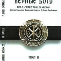 payper-vernye-bogu-2