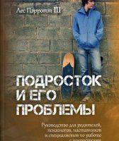 podrostok_i_ego_problemy_les_perrot_iii_bdv_1