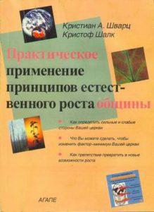 prakticheskoe-primenenie-printsipov-estestvennogo-rosta-obshchiny-370