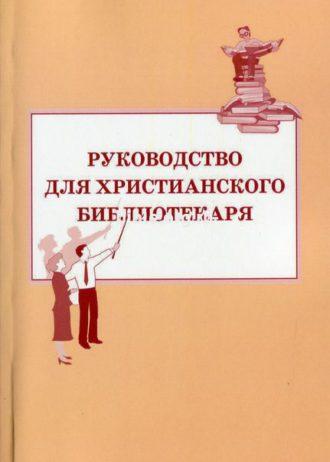 rukovodstvo_dlya_khris_bibliotekarya_bdv_1