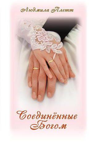 soedinennye_bogom_-_plett_ljudmila_ (1)