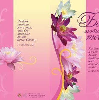 Бог любит тебя!