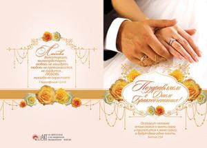 Поздравляем с Днем Бракосочетания