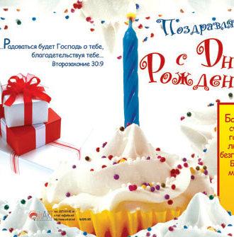 Поздравляем с Днем рождения2