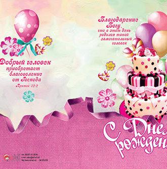 С Днем рождения!6