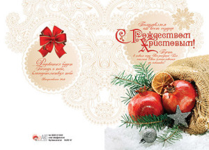 Поздравляем от всего сердца с Рождеством Христовым!