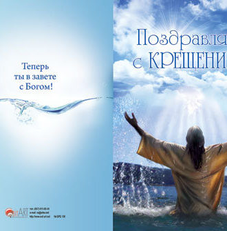 Поздравляем с Крещением!2