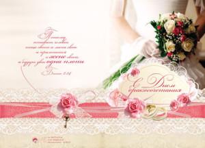 С Днем бракосочетания!