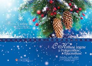 С Новым годом и Рождеством Христовым!2