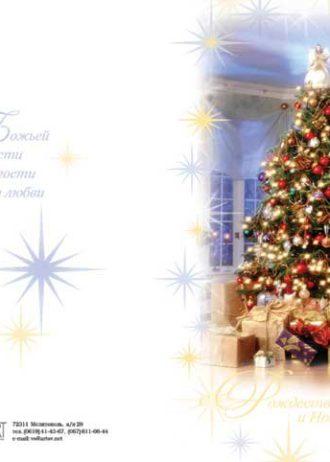 С Рождеством Христовым и Новым годом.