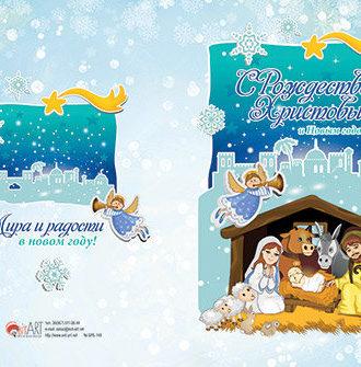 С Рождеством Христовым и Новым годом!2