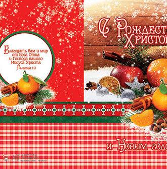С Рождеством Христовым и Новым годом!3