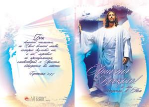 Христос Воскрес, и мы Воскресли в Нём!