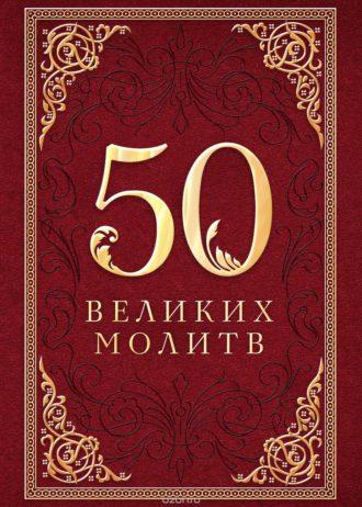 50 молитв вел