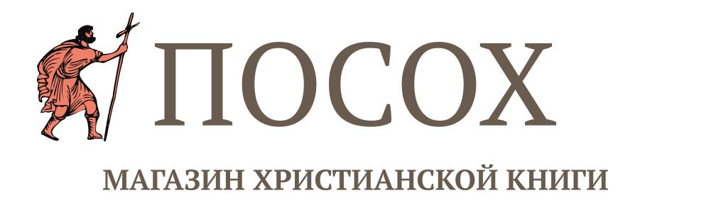 """Интернет-магазин """"Посох""""-Интернет-магазин христианской книги"""